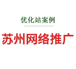 苏州网络公司