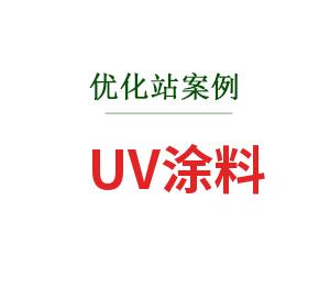 UV固化涂料