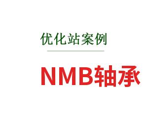 NMB轴承厂家