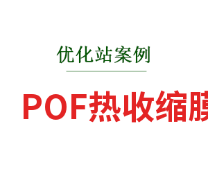 POF收缩膜
