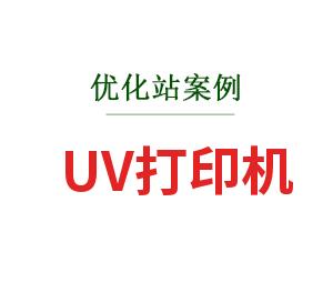 UV打印机厂家